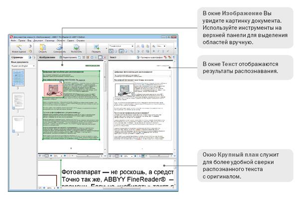 Програмку abbyy finereader 10 corporate edition