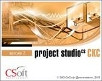 Project Studio CS СКС