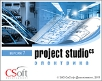 Project Studio CS Электрика